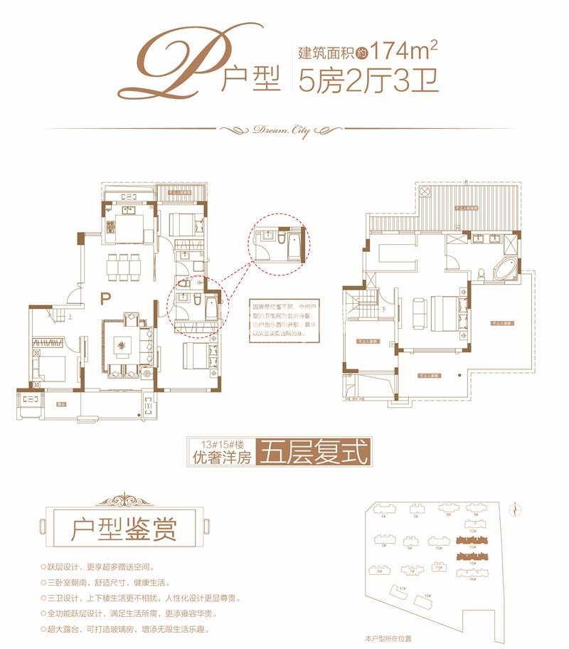 174㎡户型5房2厅3卫