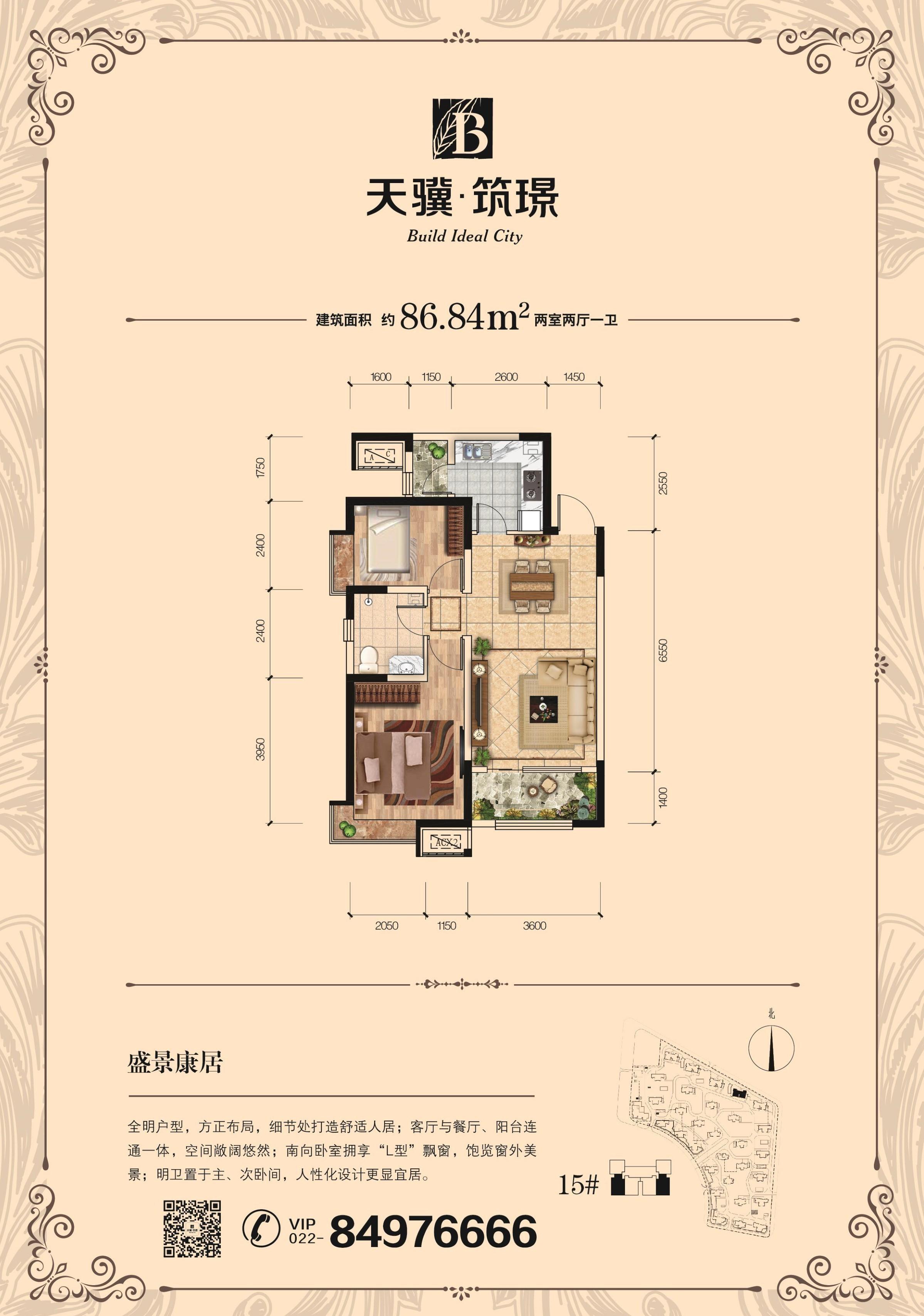 86.84平米两室两厅一卫