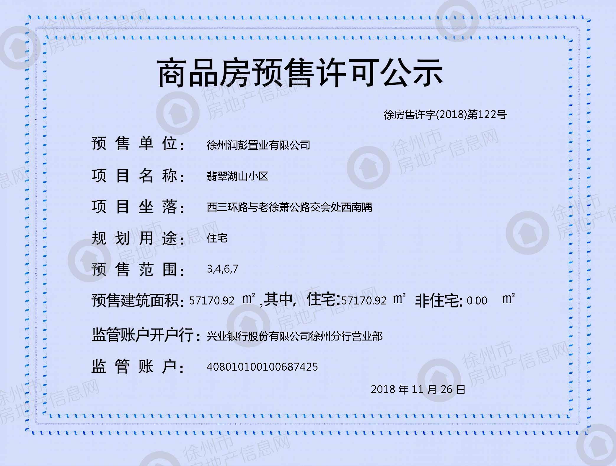 万科翡翠湖山预售证 预售范围3、4、6、7#楼(11.26)