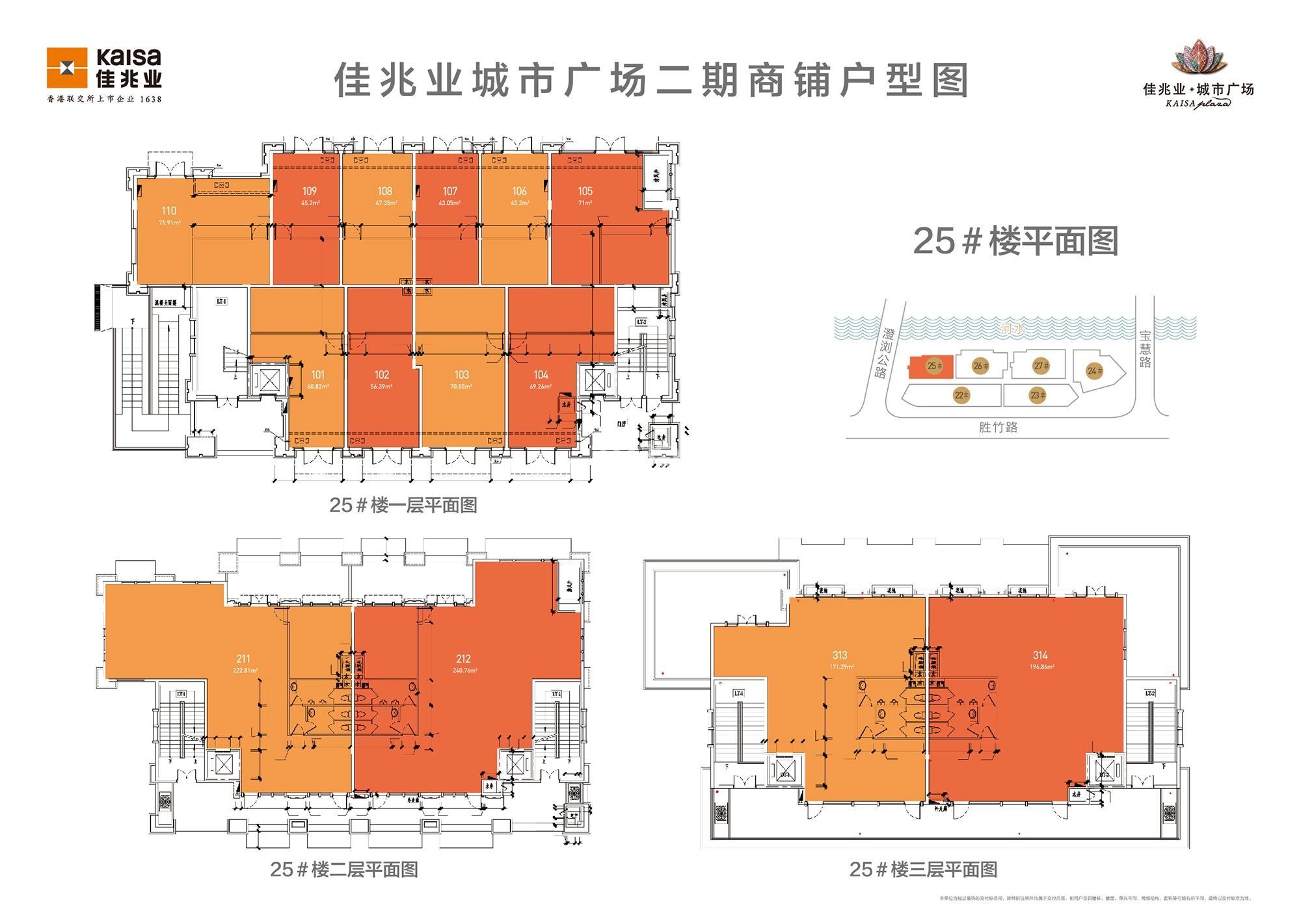 25#楼商铺户型图