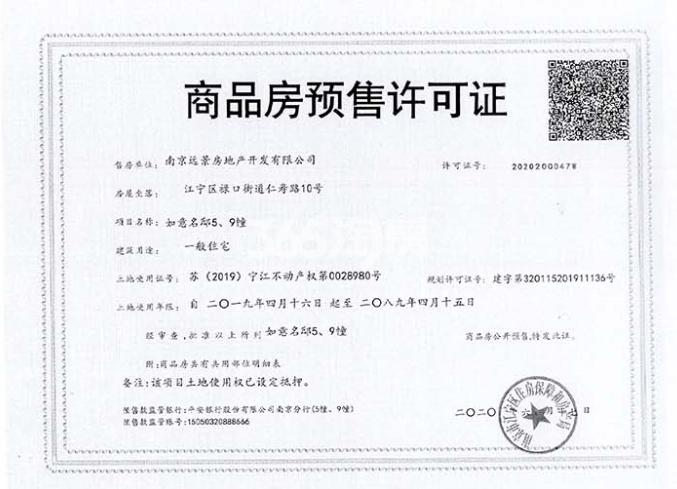 中骏合景柏景湾预售许可证