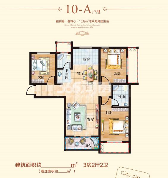 10-A户型 建面约126㎡ 三室两厅两卫