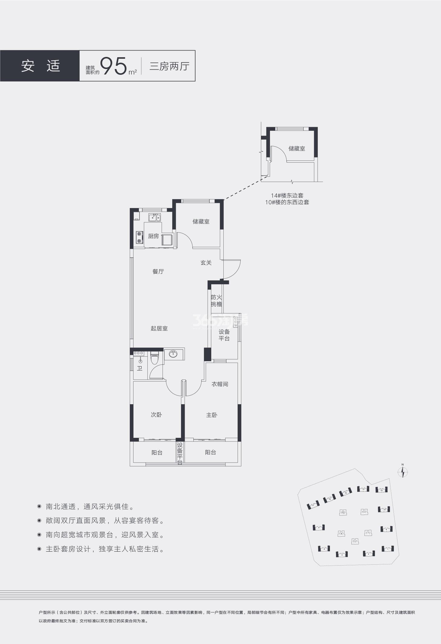 新视界公寓户型图