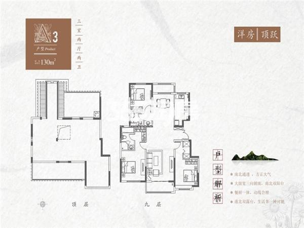 红星紫御半山A3洋房顶跃3室2厅2卫1厨130平米