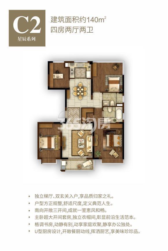 高层户型 C2建筑面积约140㎡四房两厅两卫