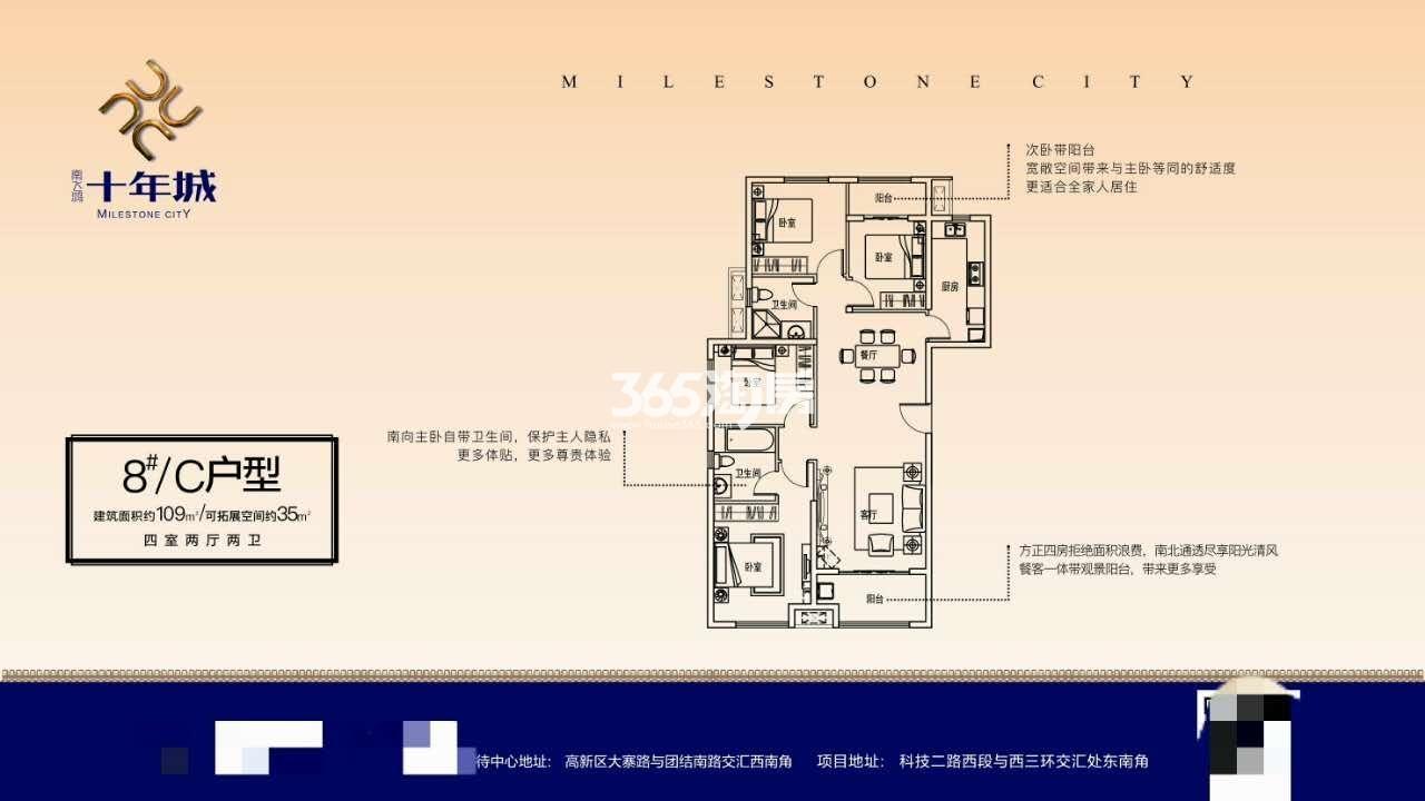 南飞鸿十年城8#楼C户型3室2厅1卫1厨109㎡
