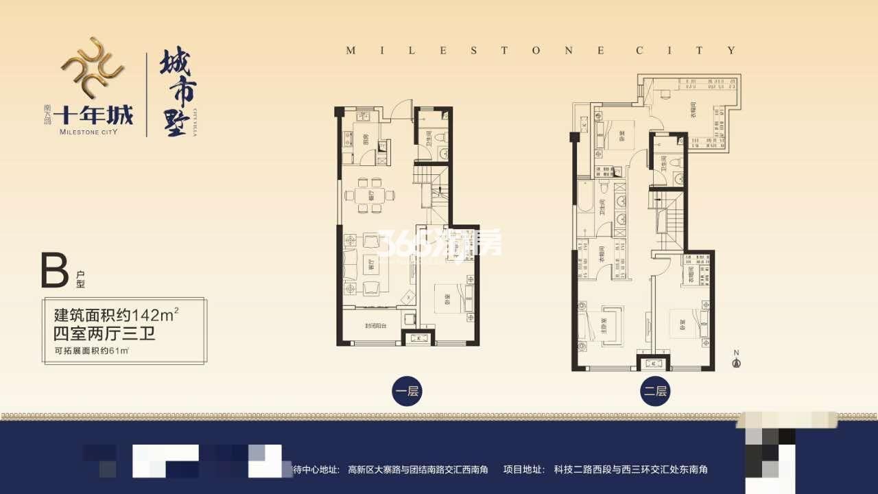 南飞鸿十年城5号楼复式B户型4室2厅1卫3厨142㎡