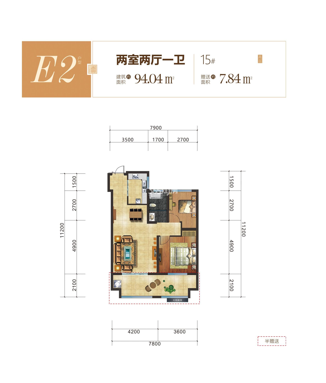 金色澜庭E2户型94.04㎡