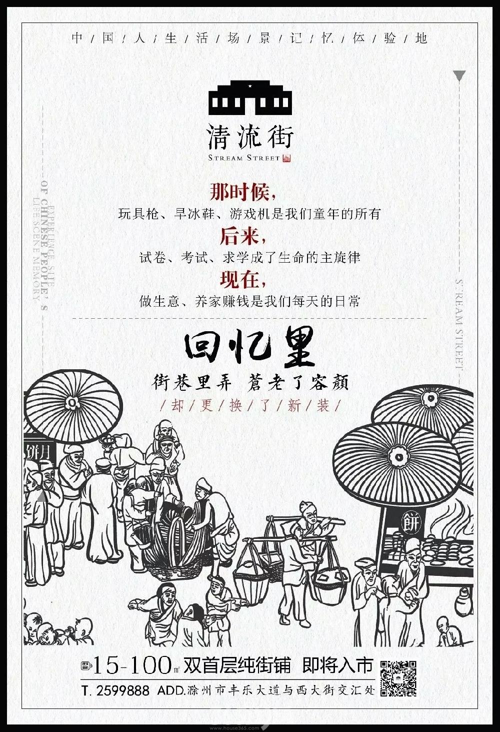 (清流街 滁州365淘房 资讯中心)