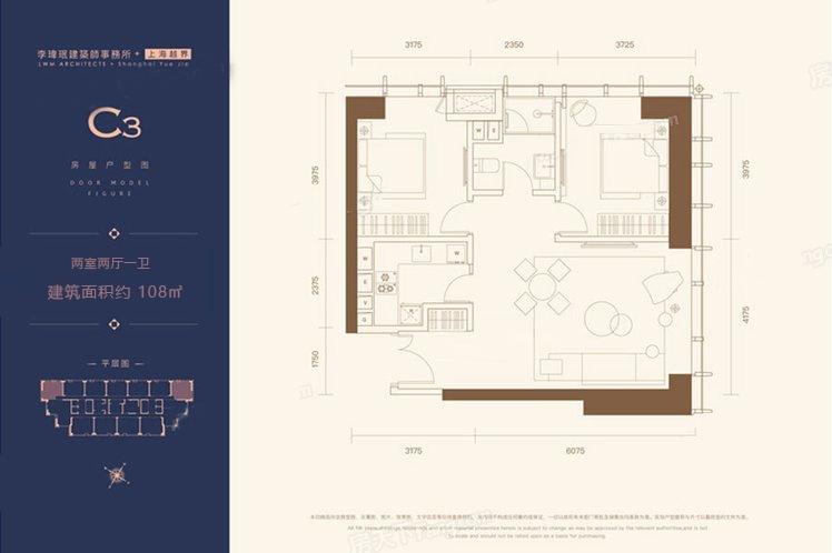 C3户型 108平米 2室2厅1卫