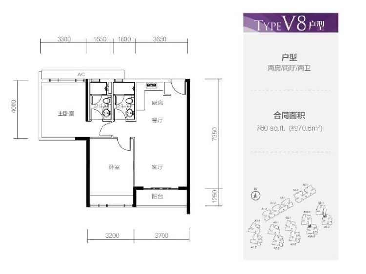 70.6平米 2室2厅2卫