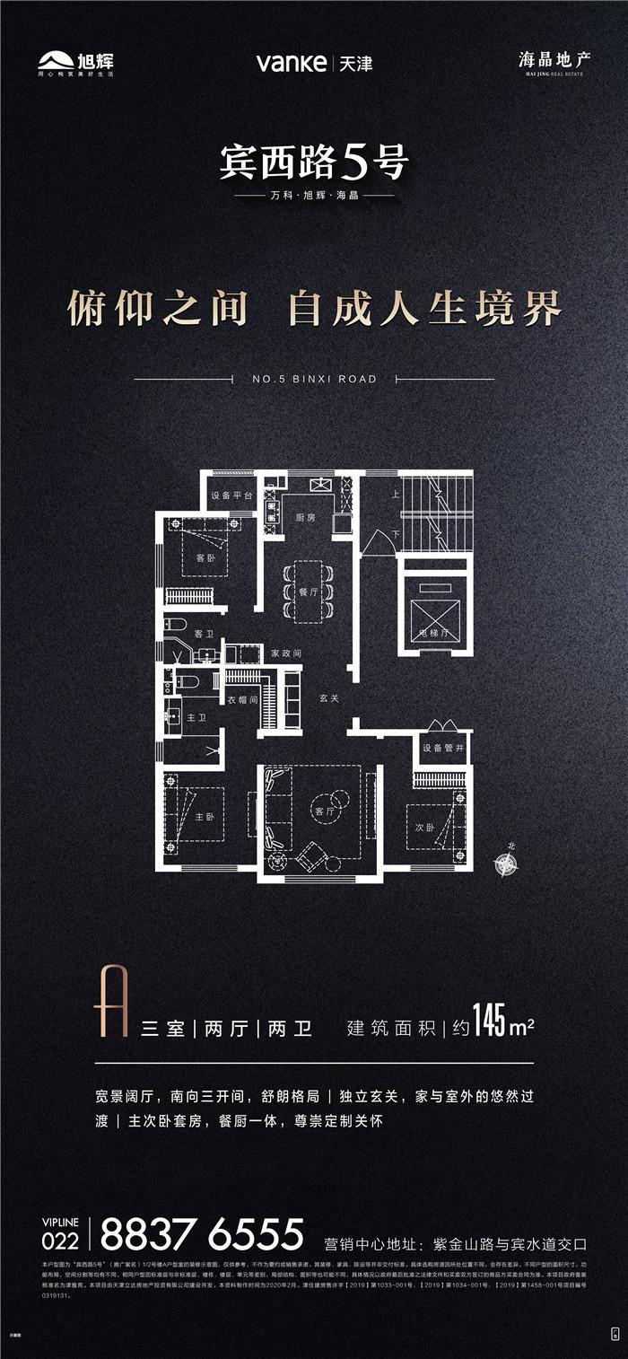 A户型145平米三室两厅两卫