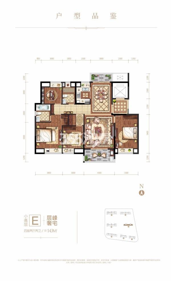 E 小高层 143㎡  四室两厅两卫