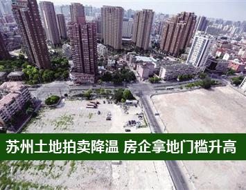 第一波土地市场降温