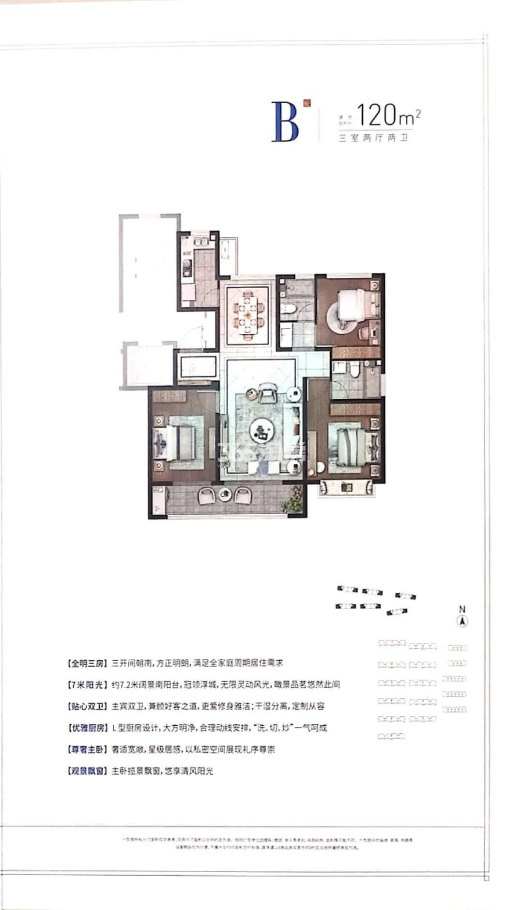 華宸院120㎡B户型图