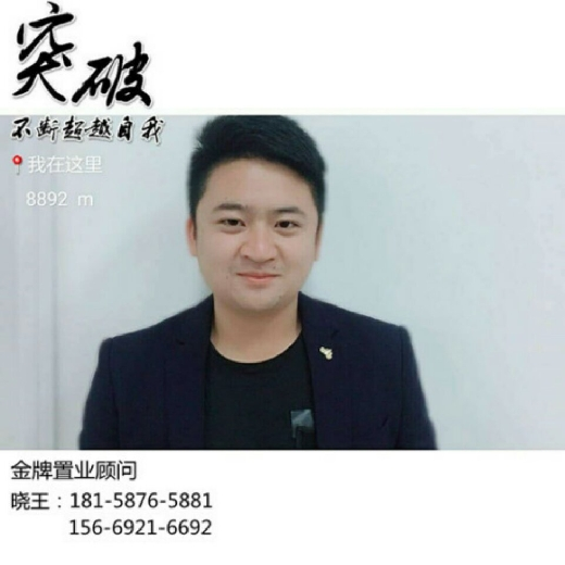 王晓波18158765881