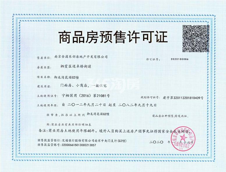 金浦御龙湾商品房预售许可证
