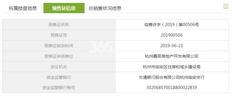 中天万科启宸6#预售证信息
