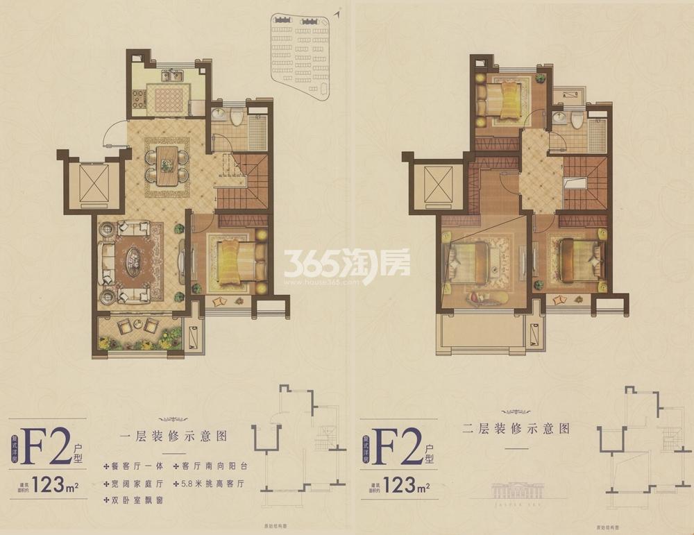 龙湖九里晴川123㎡琅庭F2户型复式洋房