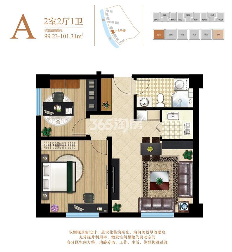 公寓A户型 99.23-101.31平米
