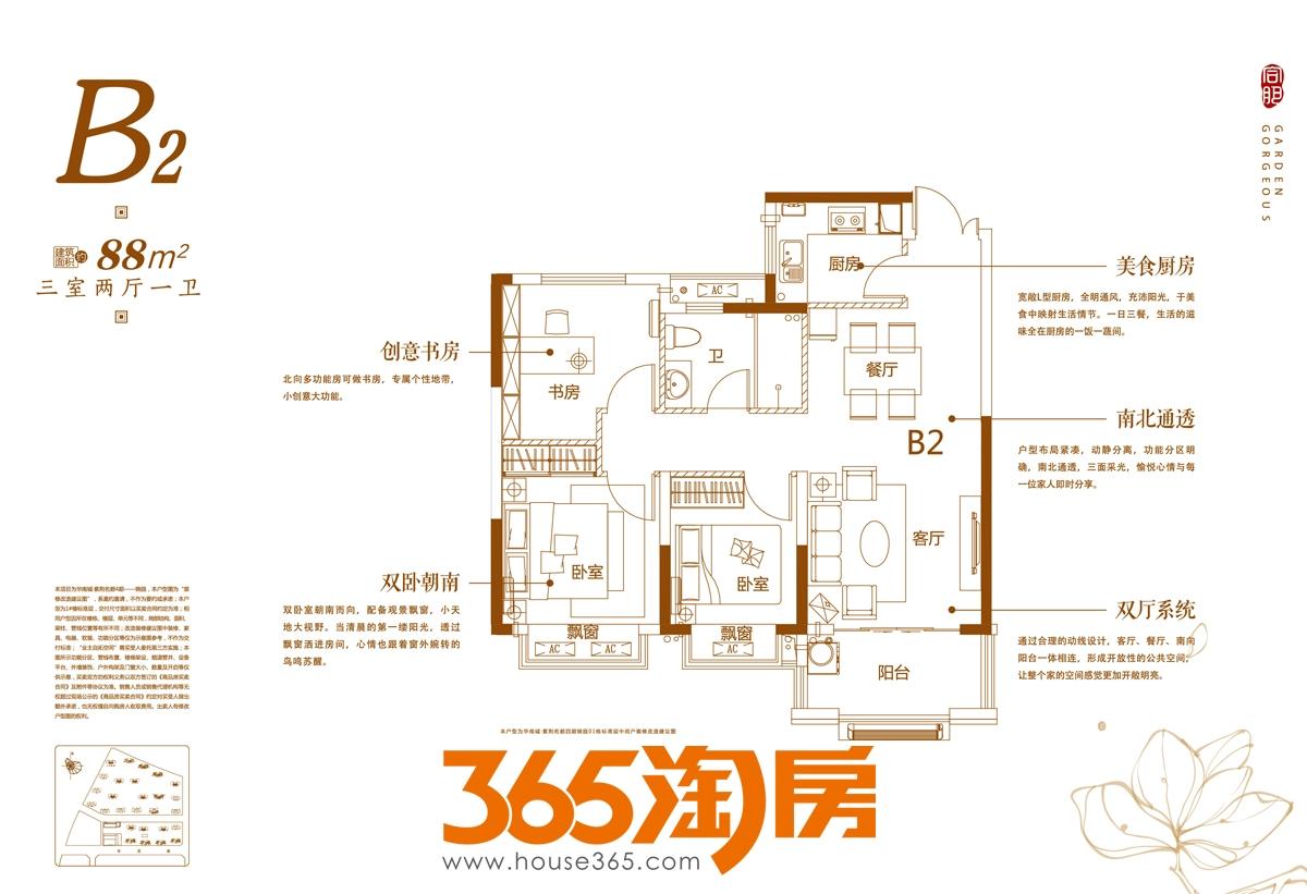 华南城紫荆名都四期锦园88㎡B2户型图