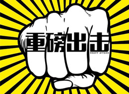 南京政府再出猛招