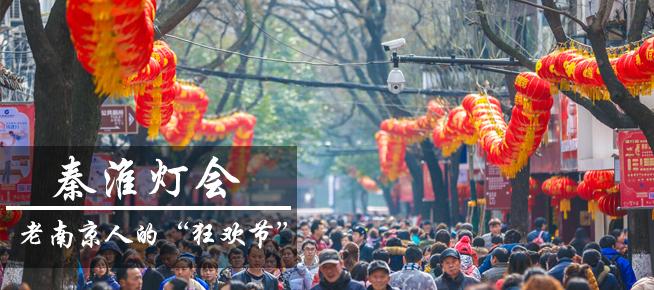 """光影石城337:老南京人的""""狂欢节"""""""