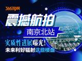 上帝视角俯瞰南京北站!