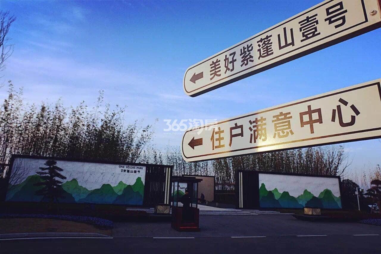 美好紫蓬山壹号售楼部外部实景图(2018.1.2)
