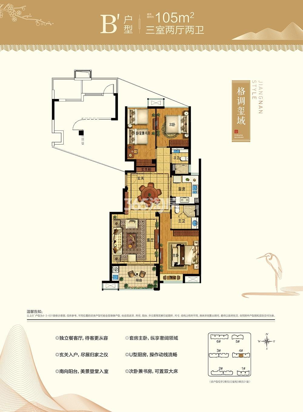 西房余杭公馆4号楼B'户型105方户型图