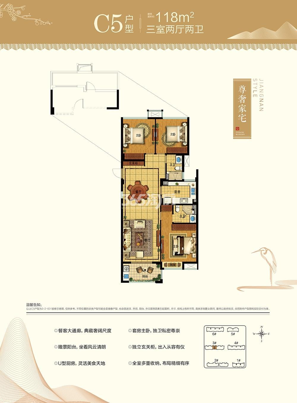 西房余杭公馆3号楼C5户型118方户型图