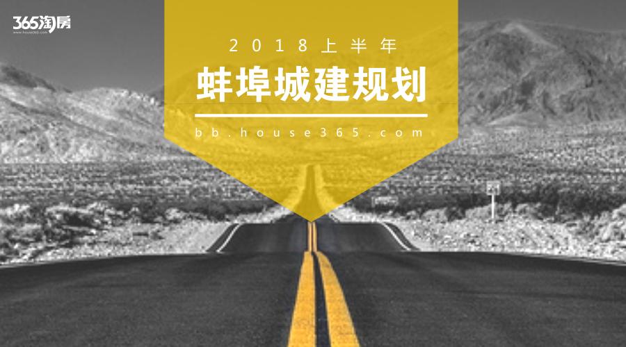 延安路淮河大桥新上跨方案进展,2018上半年城建进展公布!