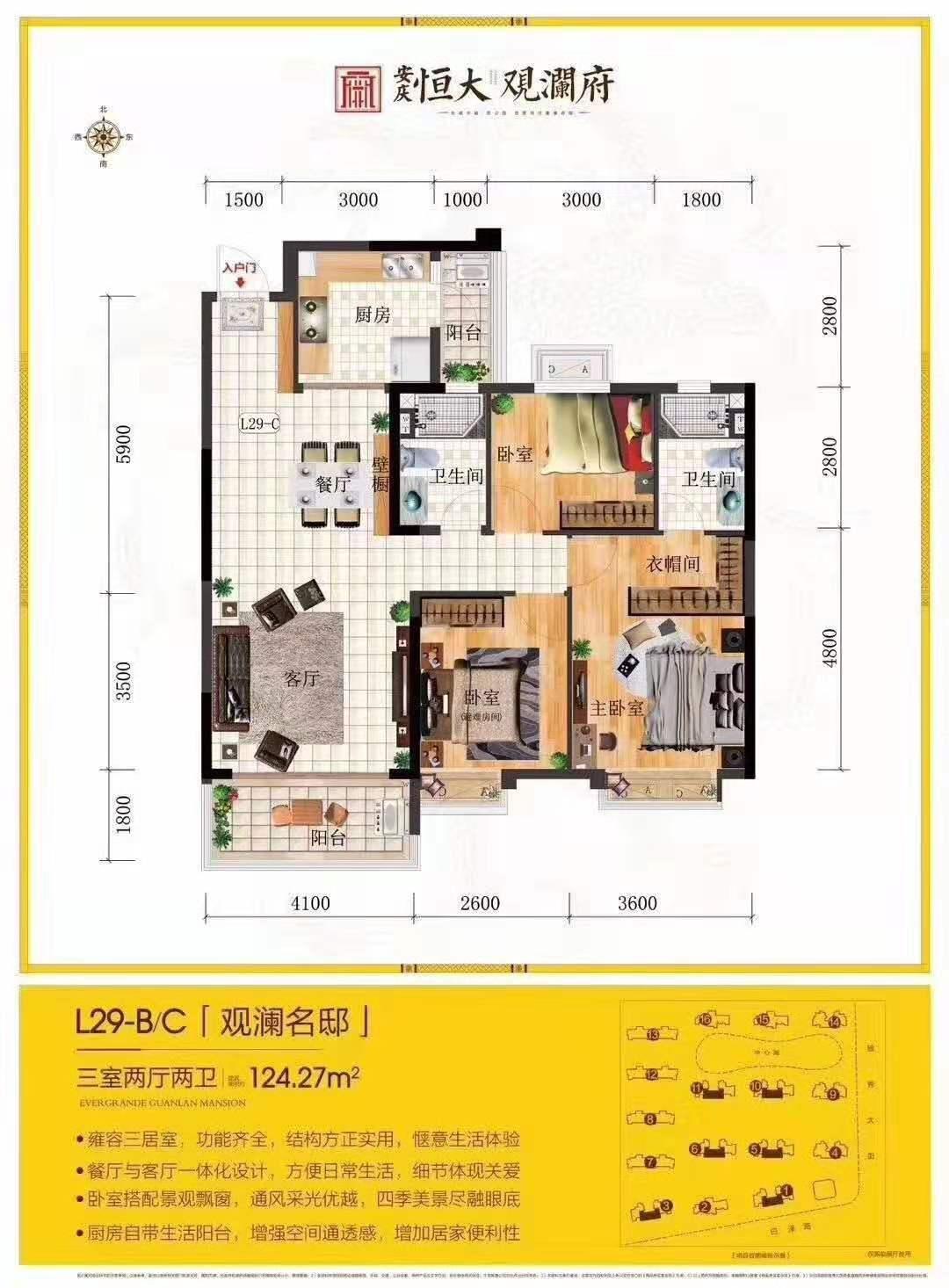 L29-B/C户型 3室2厅2卫 124.27㎡