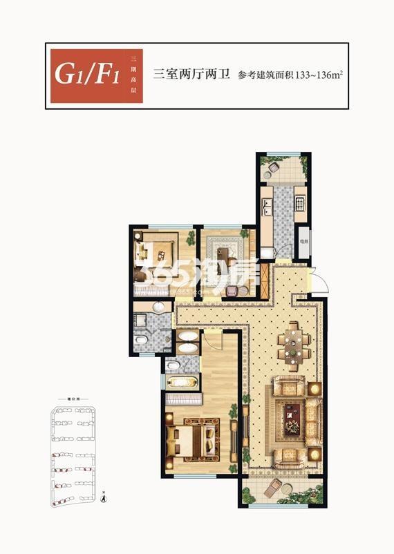 三室两厅两卫 建面133-136㎡