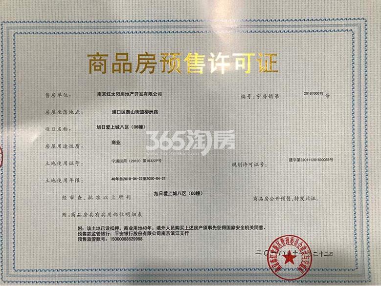 弘阳时代中心销售许可证