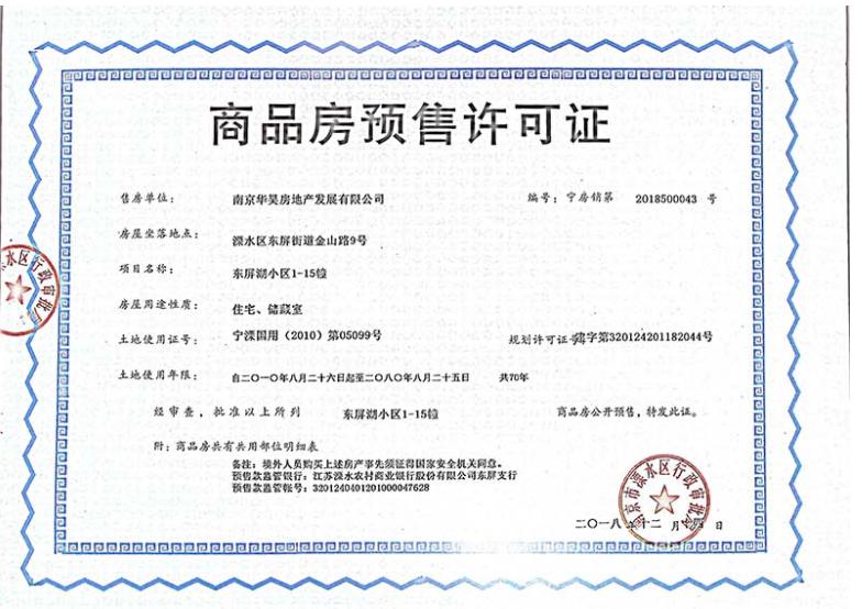 东屏湖9号销售许可证