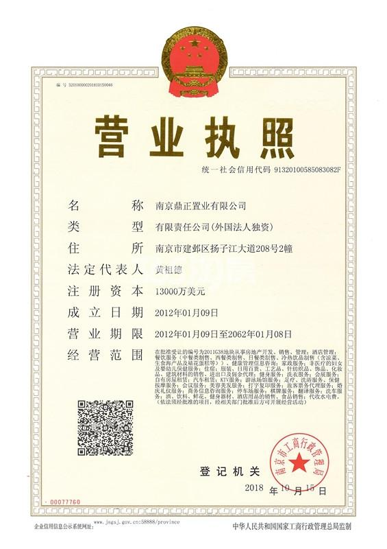 涵碧楼项目营业执照