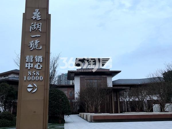 蠡湖一号全新售楼处实景(2018.2摄)