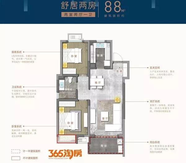 伟星时代之光88平2室2厅