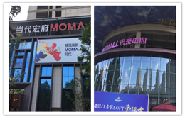 当代宏府MOMΛ对决KingMall未来中心