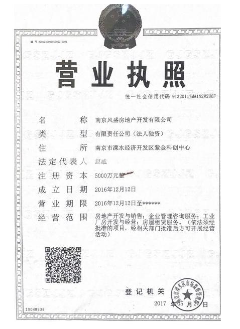 秦淮源筑销售证照