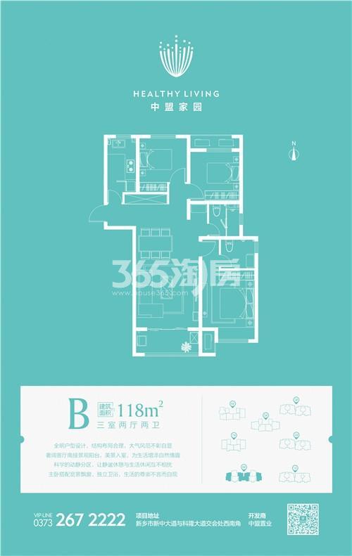 中盟家园三室两厅两卫118㎡户型图