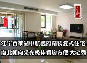江宁百家湖中航樾府精装复式住宅 南北朝向采光极佳看房方便 大宅秀
