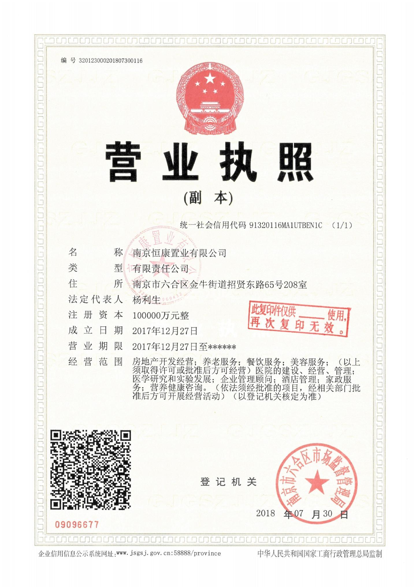 南京恒大养生谷销售证照