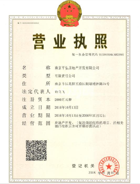 弘阳燕澜七缙销售证照