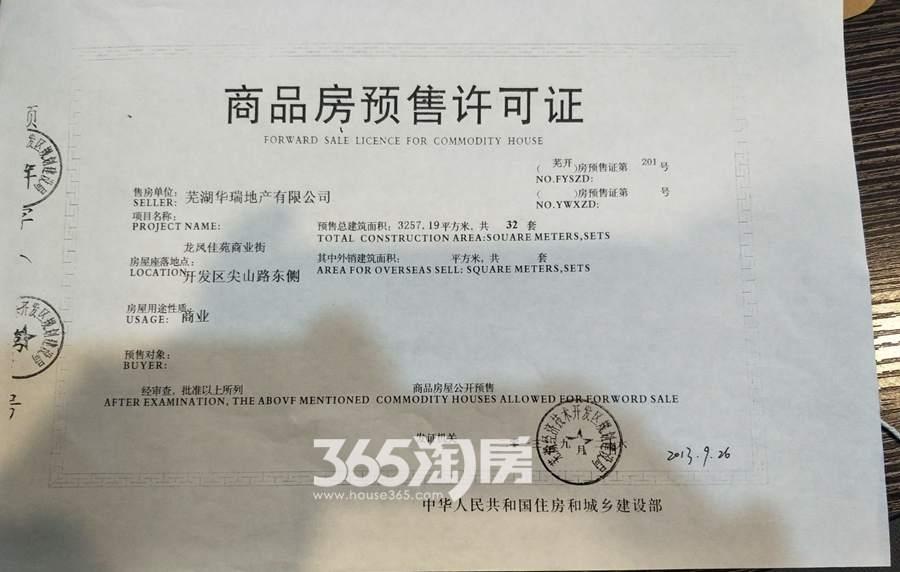 卓瑞北宸龙凤佳苑销售证照