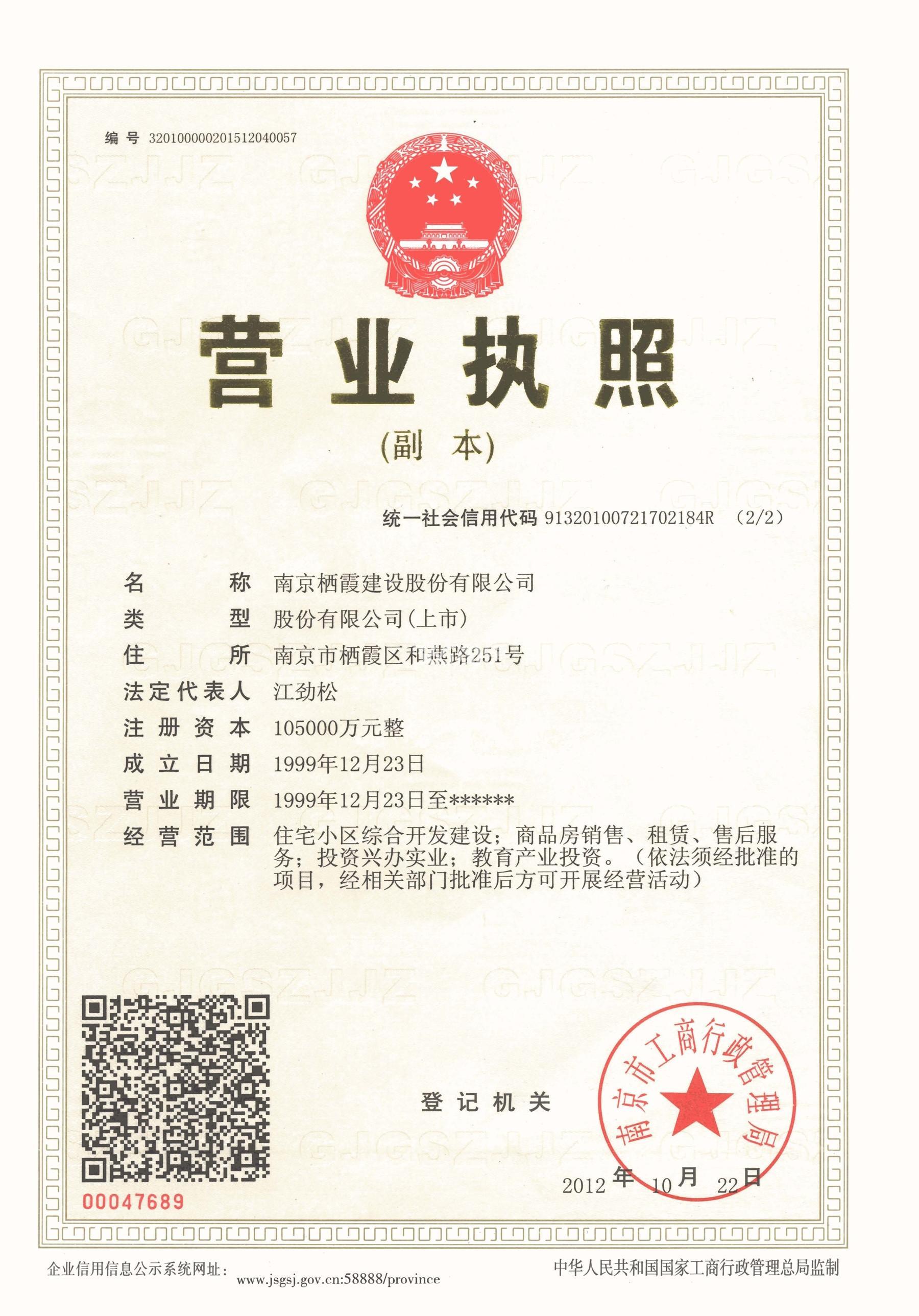 星叶瑜憬湾项目营业执照