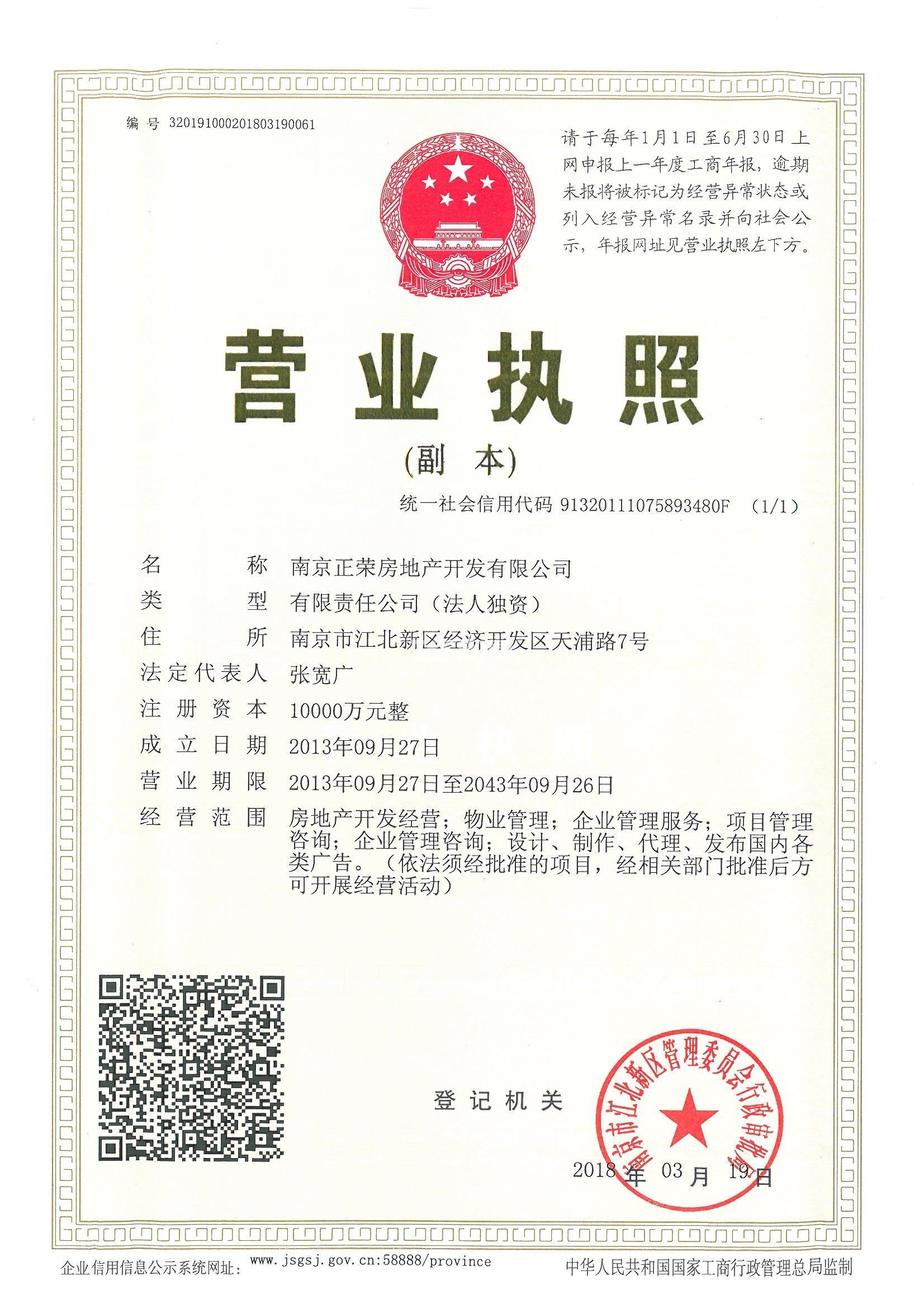 正荣润江城销售证照