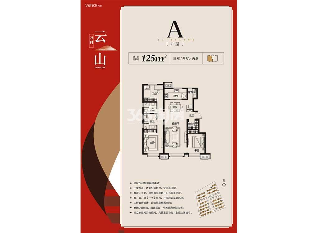 户型图A 125平米 三室