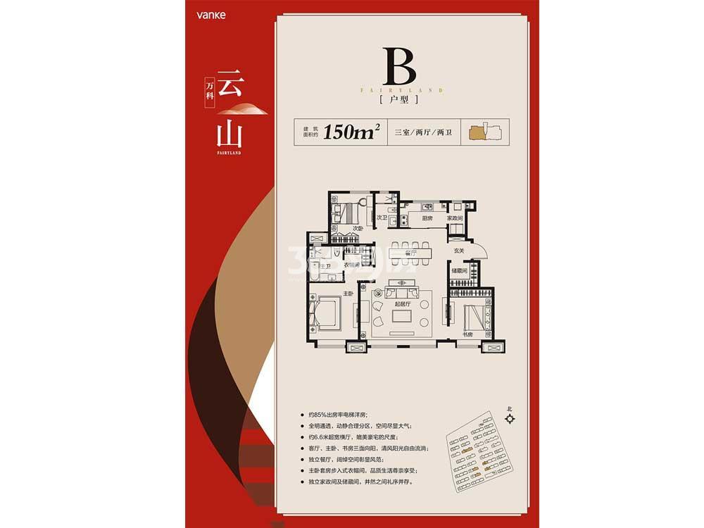 户型图B 150平米 三室